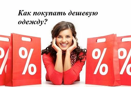 Как покупать дешевую одежду и выглядеть стильно?